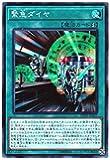緊急ダイヤ スーパーレア 遊戯王 デュエリストパック -レジェンドデュエリスト編4 dp21-jp037