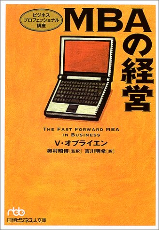 Read Online MBA: The Fast Forward MBA in Business = Emubiiei no keiei [Japanese Edition] (Nikkei Business Bunko) ebook