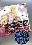 神と世界と絶望人間 03-08 雷撃☆SSガール2 (講談社BOX)