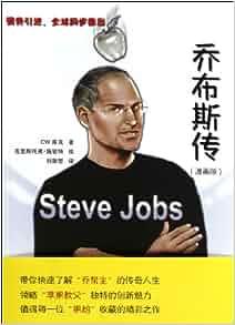 Biography of Steve Jobs (comic version) (Chinese Edition): ku ke ...