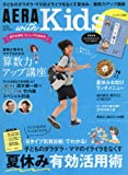 AERA with Kids(アエラ ウィズ キッズ) 2016年 07 月号 [雑誌]