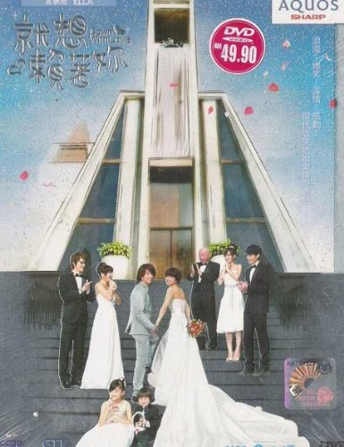 Down with Love Taiwanese Tv Drama Dvd English Sub vol. 1 (4 Dvds) NTSC All Region (Jerry Yan F4) (Jerry Yan And Ella Chen Down With Love)