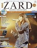 隔週刊ZARD CD&DVDコレクション(54) 2019年 3/6 号 [雑誌]
