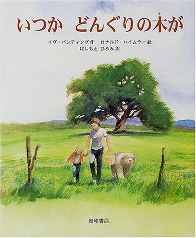 いつかどんぐりの木が (海外秀作絵本)