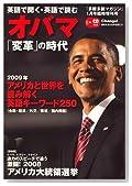 英語で聞く、英語で読む ! オバマ「変革」の時代 2009年 01月号 [雑誌]