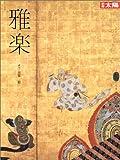雅楽 (別冊太陽)