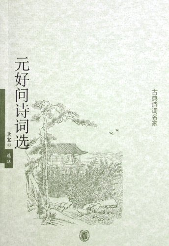 Download The Selected Works of Yuan Haowen (Chinese Edition) pdf epub