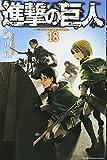 Shingeki No Kyojin 18 (Japanese Edition)