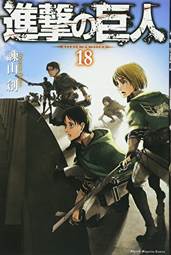 進撃の巨人(18) / 諫山創