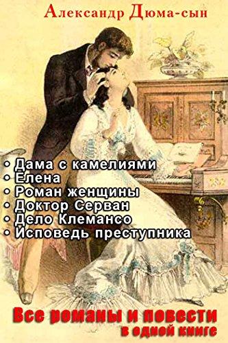 ??? ?????? ? ??????? (Russian Edition)