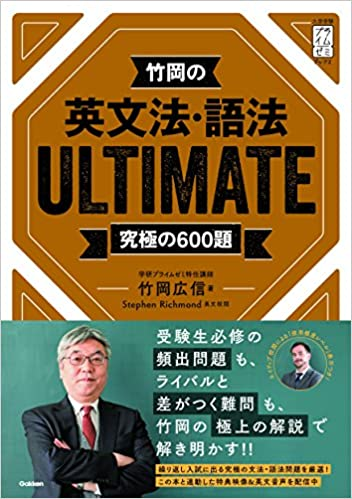 竹岡の英文法・語法ULTIMATE究極...