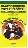 楽しみながら信頼関係を築くプロジェクトアドベンチャー お互いを尊重しこころの安全を体験するゲーム (<VHS>)