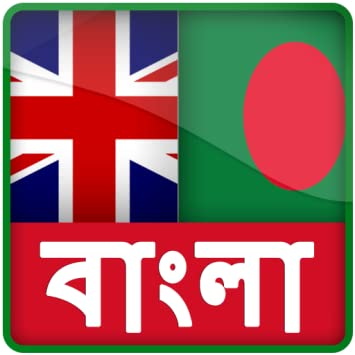 Amazon com: English-Bangla Dictionary: Appstore for Android