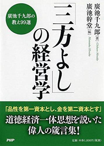 「三方よし」の経営学 廣池千九郎の教え99選