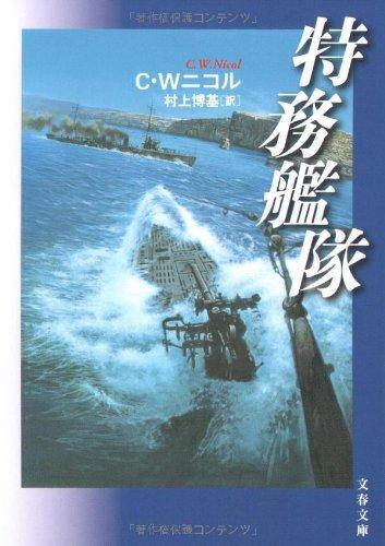特務艦隊 (文春文庫)