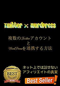 How to link WordPress with multiple Twitter accounts: The truth of an affiliate you can not talk on the net (Japanese Edition)