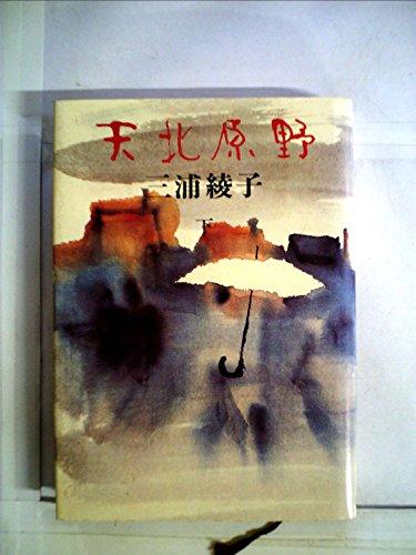 天北原野〈下〉 (1976年)