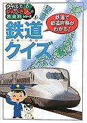 日本全国鉄道クイズ―クイズでかんぺき!社会科シリーズ〈1〉 (クイズでかんぺき!社会科シリーズ 1)