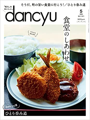 dancyu (ダンチュウ) 2021