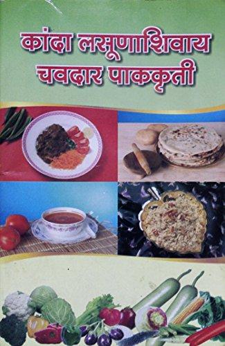 Kanda lasnashivay chavdar pak kruti: No Onion No Garlic Recipes