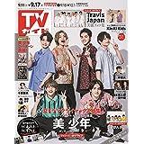 週刊TVガイド 2021年 9/17号