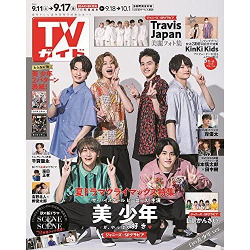 週刊TVガイド 2021年 9/17号 表紙画像