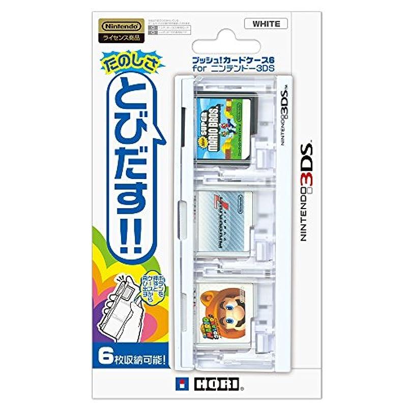 푸쉬! 카드 케이스 6 for 닌텐도 3DS 화이트