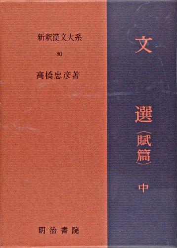 新釈漢文大系〈80〉文選 賦篇 中巻