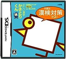 tadashii kanji kakitori-kun