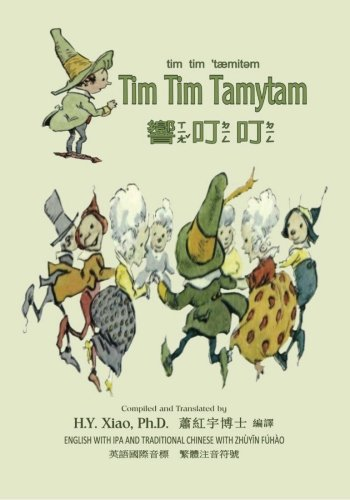 Download Tim Tim Tamytam (Traditional Chinese): 07 Zhuyin Fuhao (Bopomofo) with IPA Paperback B&W (Friendly Fairies) (Volume 15) (Chinese Edition) PDF
