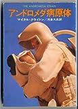 The Andromeda Strain [Japanese Edition]