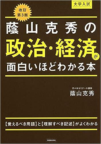 大学入試 蔭山克秀の 政治・経済が面白いほどわかる本