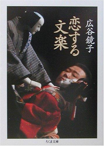 恋する文楽 (ちくま文庫)