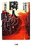 Rinjin no jidai : Uen shakai no tsukurikata