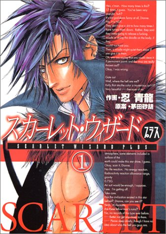Scarlet Wizard Plus (1) (CNC comics) (2000) ISBN: 4120030814 [Japanese Import]