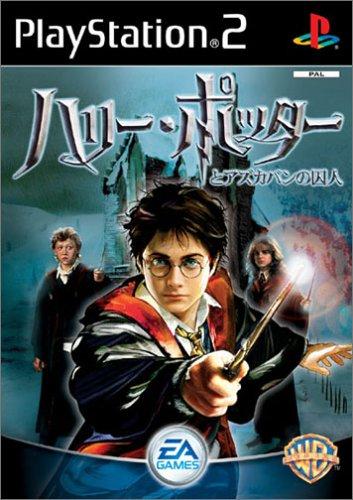 Harry Potter and the Prisoner of Azkaban [Japan Import] - Harry Potter The Prisoner Of Azkaban Game