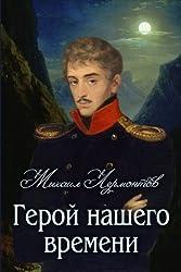 Geroy nashego vremeni - Герой нашего времени (Classics in Russian) (Russian Edition)