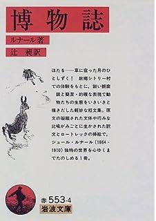 にんじん (必読名作シリーズ) | ...