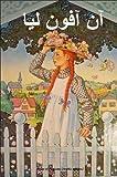 Anne of Avonlea (Arabic edition)