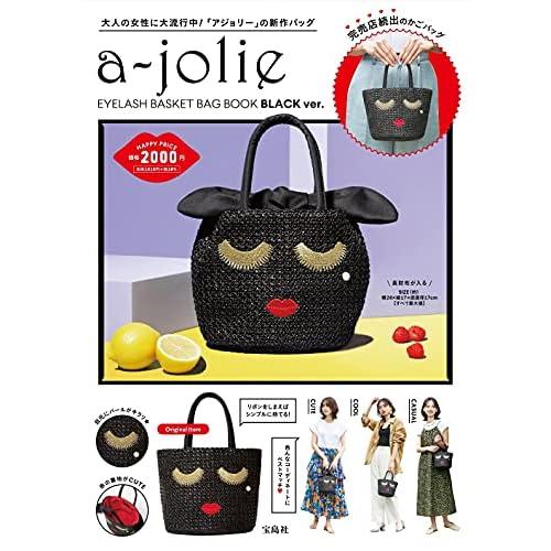 a-jolie EYELASH BASKET BAG BOOK BLACK ver. 画像