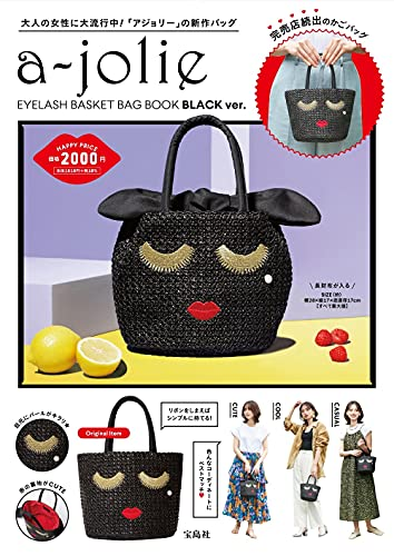 a-jolie EYELASH BASKET BAG BOOK BLACK ver. 画像 A