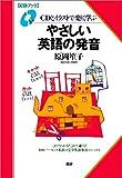 やさしい英語の発音―CDとイラストで楽しく学ぶ (CDブック)
