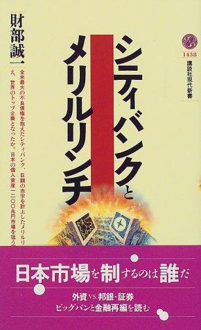 merrill-lynch-and-citibank-kodansha-gendaishinsho-1999-isbn-4061494384-japanese-import