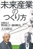未来産業のつくり方―公開霊言豊田佐吉・盛田昭夫 (OR books)