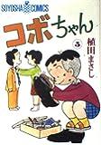 コボちゃん (5) (Soyosha comics)