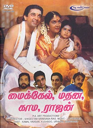 Michael Madhana Kamarajan: Amazon.in: Kamal Hassan, Kushboo ...