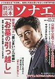 終活読本 ソナエ vol.15 2017年冬号 (NIKKO MOOK)