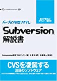 「Subversion」解説書 <バージョン管理システム> Linux world favorite series