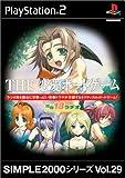SIMPLE2000シリーズ Vol.29 THE 恋愛ボードゲーム ~ 青春18ラヂオ ~