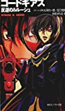 Code Geass Novel: Stage 4: Zero (Code Geass: Lelouch of the Rebellion)